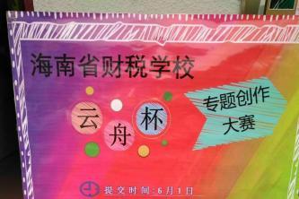 海南省财税学校第二十五届读书交流座谈会召开